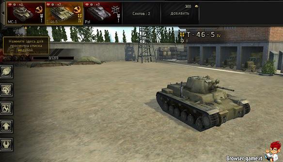 Carri armati Ground War Tanks